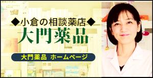 大門薬品ホームページ